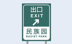 racist park road sign, China